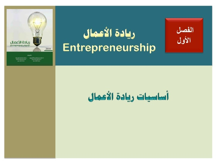 كتاب خرافة ريادة الاعمال pdf تحميل