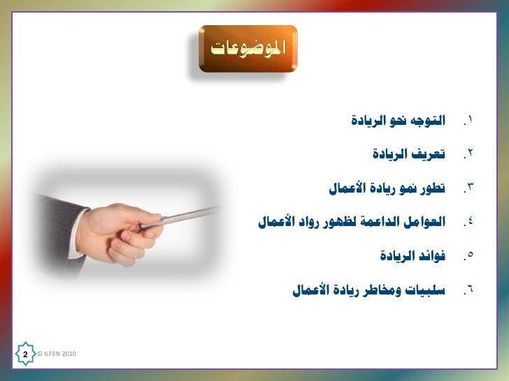 كتاب ريادة الأعمال الشميمري pdf