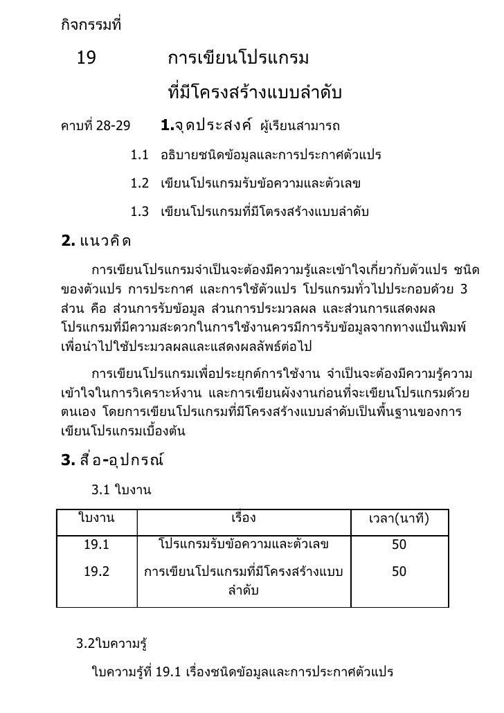 กิจกรรมที่  19                   การเขียนโปรแกรม                       ที่มีโครงสร้างแบบลำาดับคาบที่ 28-29       1.จุ ด ปร...