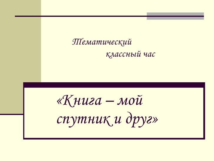 download Историческое описание Российской коммерции от древних