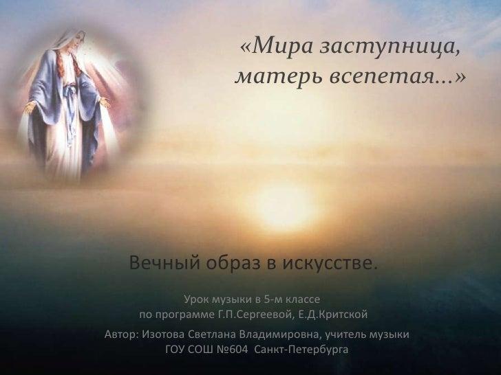 ПЕСНЯ МИРА ЗАСТУПНИЦА МАТИ ВСЕПЕТАЯ СКАЧАТЬ БЕСПЛАТНО