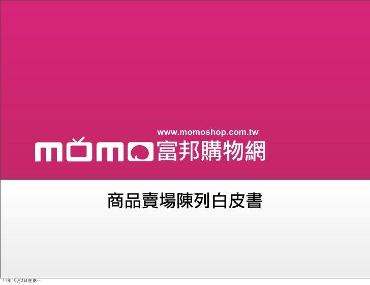 www.momoshop.com.tw               商品賣場陳列白皮書11年10月3日星期⼀一