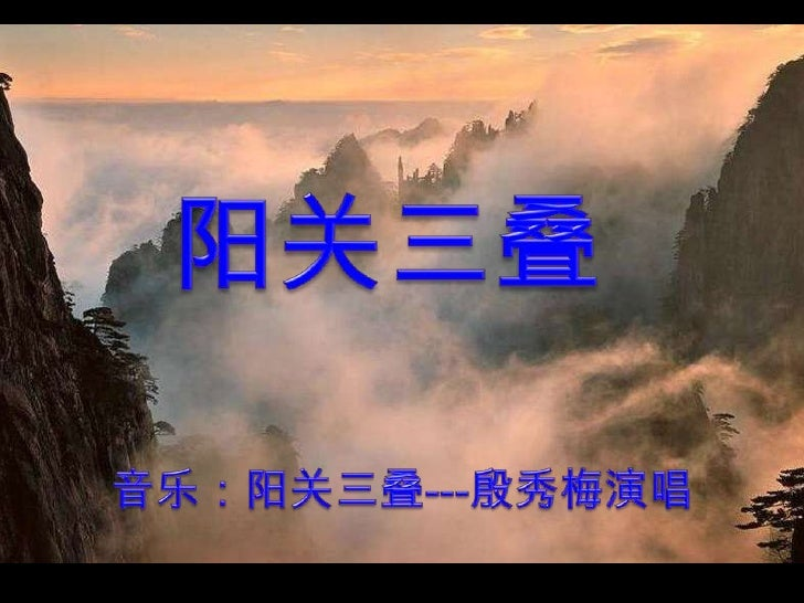 阳关三叠<br />音乐:阳关三叠---殷秀梅演唱<br />
