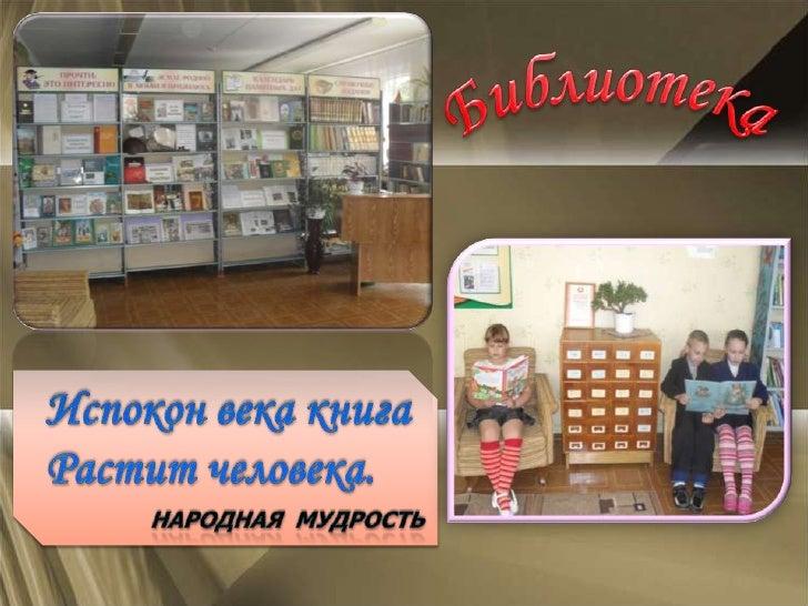 Визитная карточка библиотеки презентация