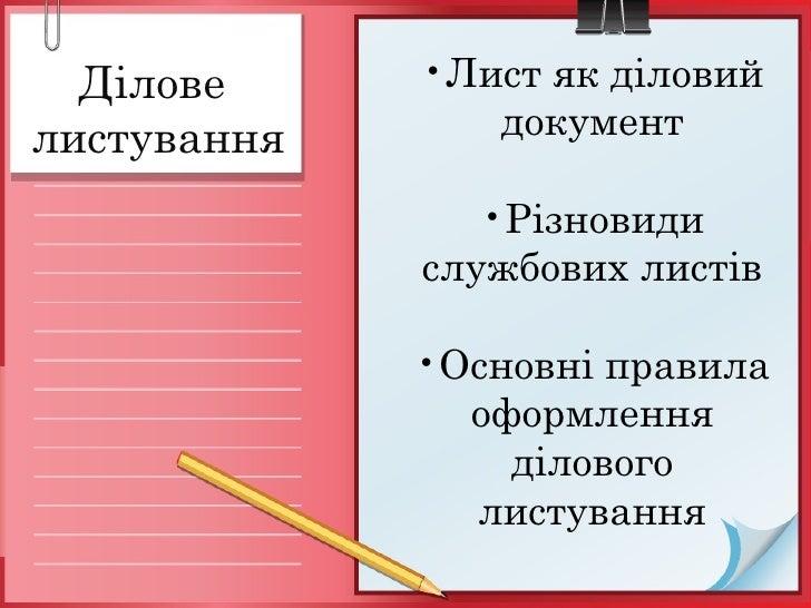 Ділове  листування <ul><li>Лист як діловий документ </li></ul><ul><li>Різновиди службових листів </li></ul><ul><li>Основні...