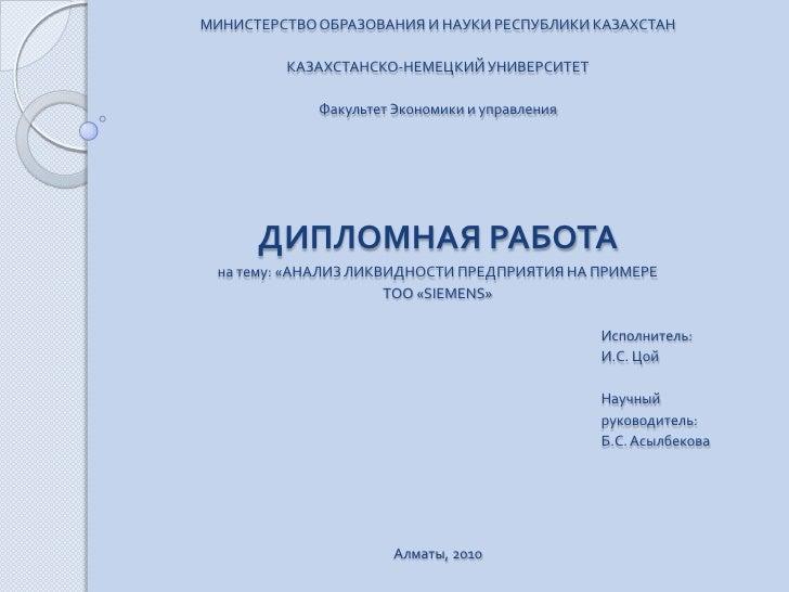 Презентация Анализ ликвидности предприятия