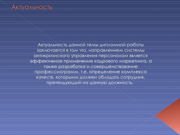 Презентация Антикризисное управление персоналом банка 2