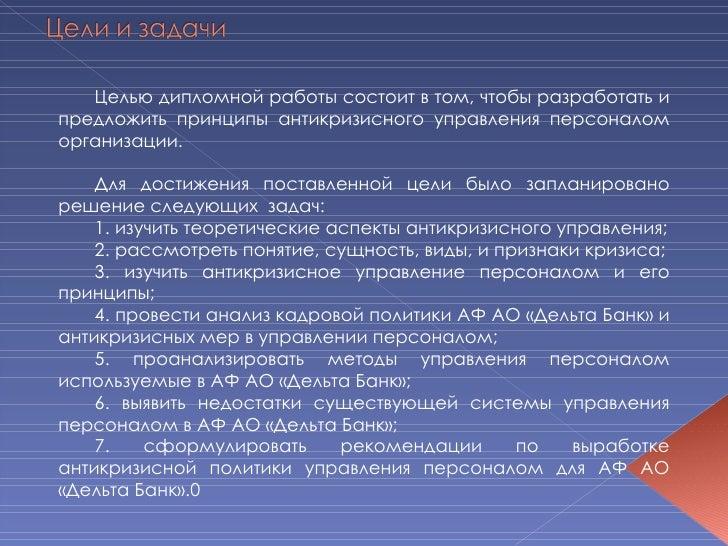 Презентация Антикризисное управление персоналом банка 3