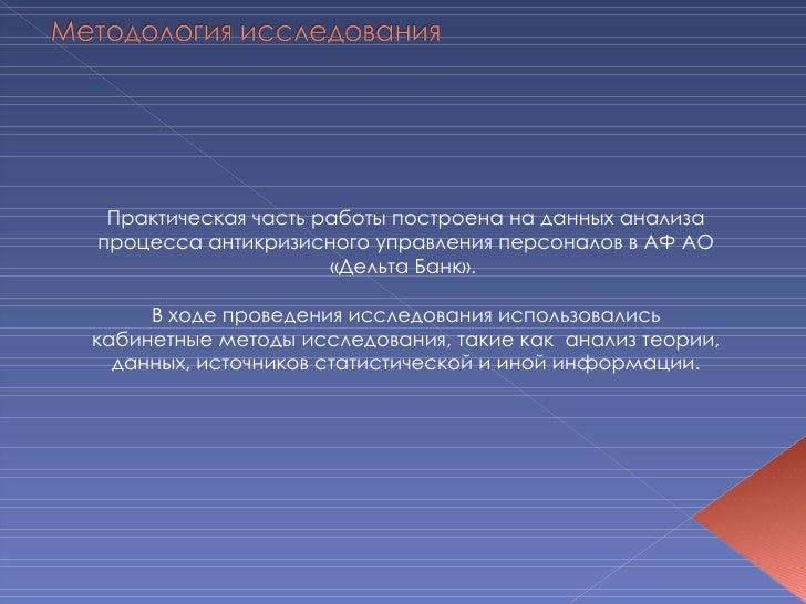 Презентация Антикризисное управление персоналом банка