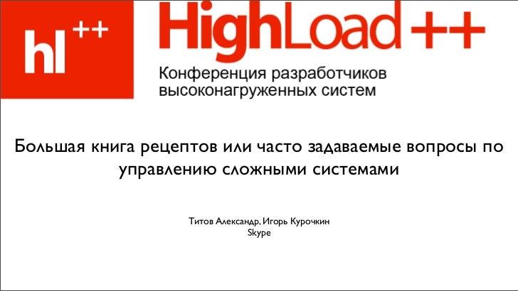 Большая книга рецептов или часто задаваемые вопросы по           управлению сложными системами                   Титов Але...