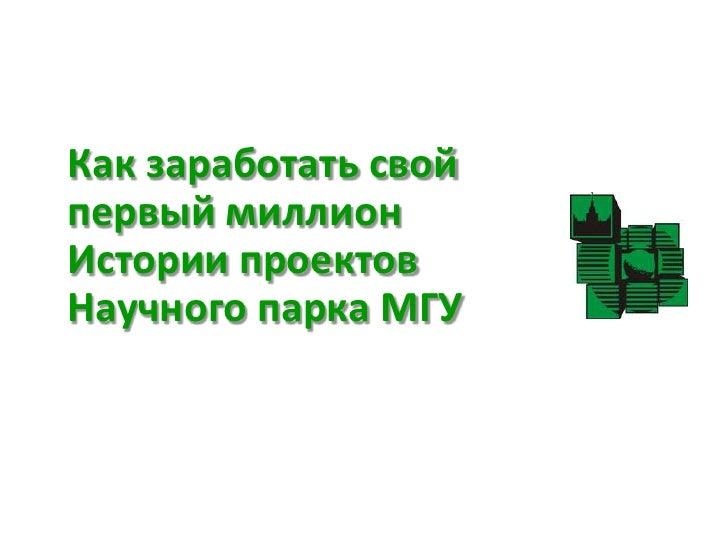 Как заработать свой первый миллион<br />Истории проектовНаучного парка МГУ<br />