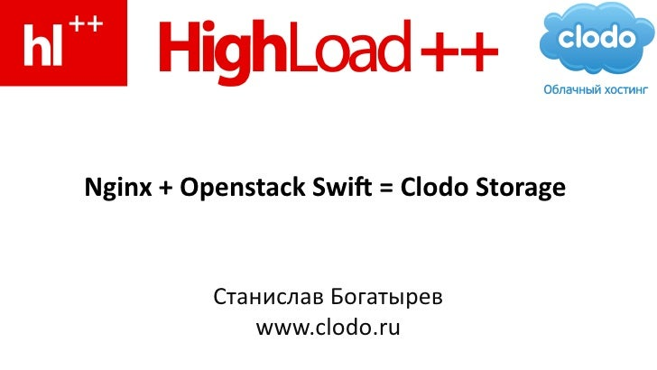 Nginx + Openstack Swift = Clodo Storage          Cтанислав Богатырев              www.clodo.ru