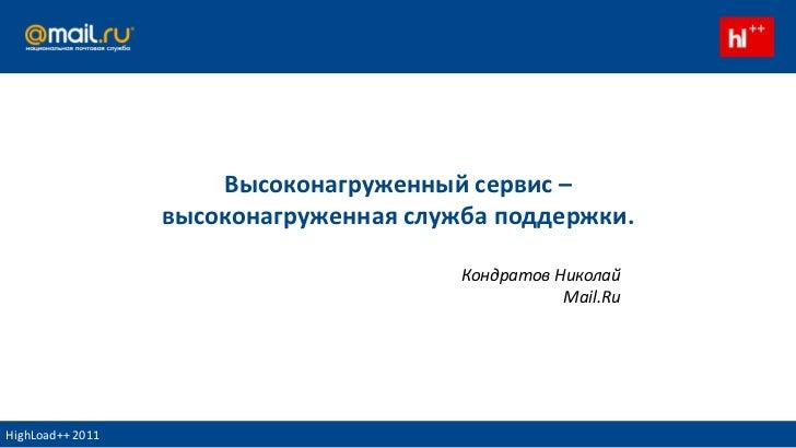Высоконагруженный сервис – высоконагруженная служба поддержки.<br />Кондратов НиколайMail.Ru<br />HighLoad++ 2011<br />
