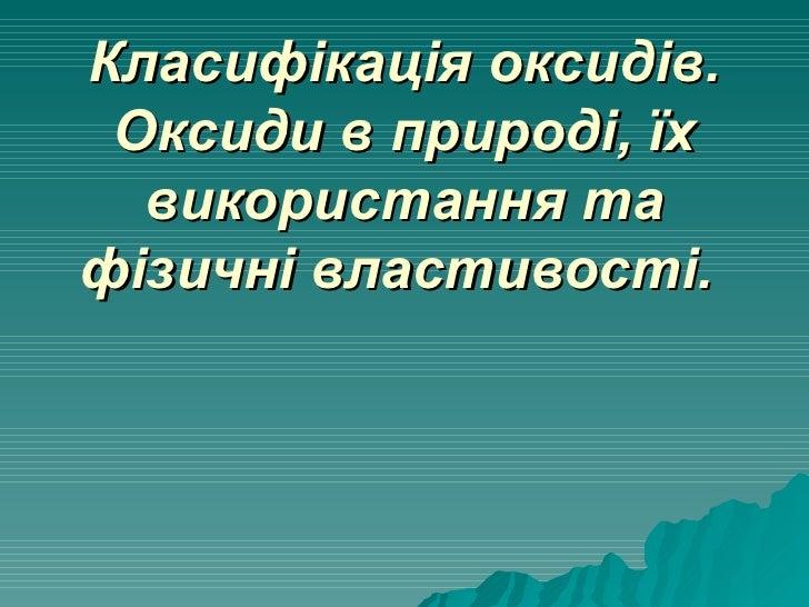 Класифікація оксидів. Оксиди в природі, їх використання та фізичні властивості.