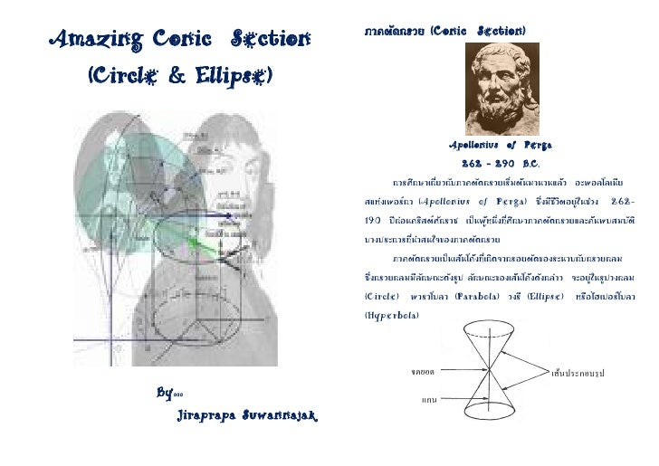 ภาคตัดกรวย (Conic Section)Amazing Conic Section  (Circle & Ellipse)                                                       ...