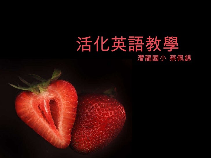 活化英語教學 <ul><li>潛龍國小 蔡佩錦 </li></ul>