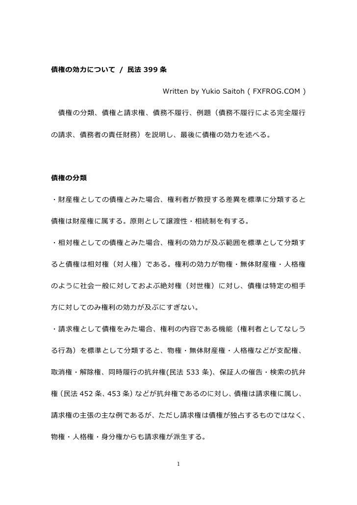 債権の効力について / 民法 399 条                   Written by Yukio Saitoh ( FXFROG.COM ) 債権の分類、債権と請求権、債務不履行、例題(債務不履行による完全履行の請求、債務者の責任...