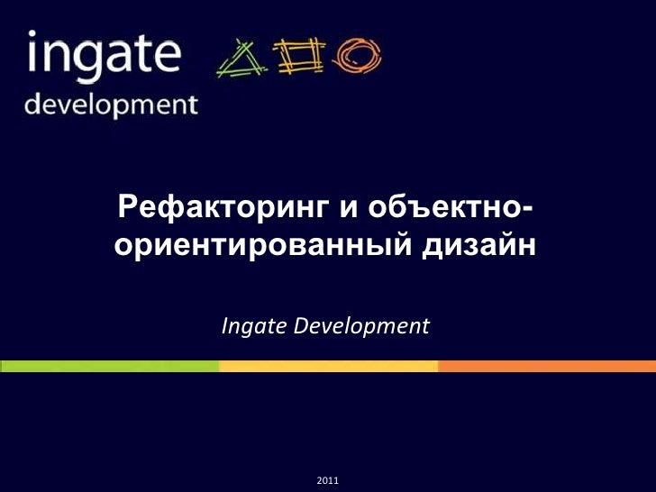 Рефакторинг и объектно-ориентированный дизайн<br />Ingate Development<br />2011<br />