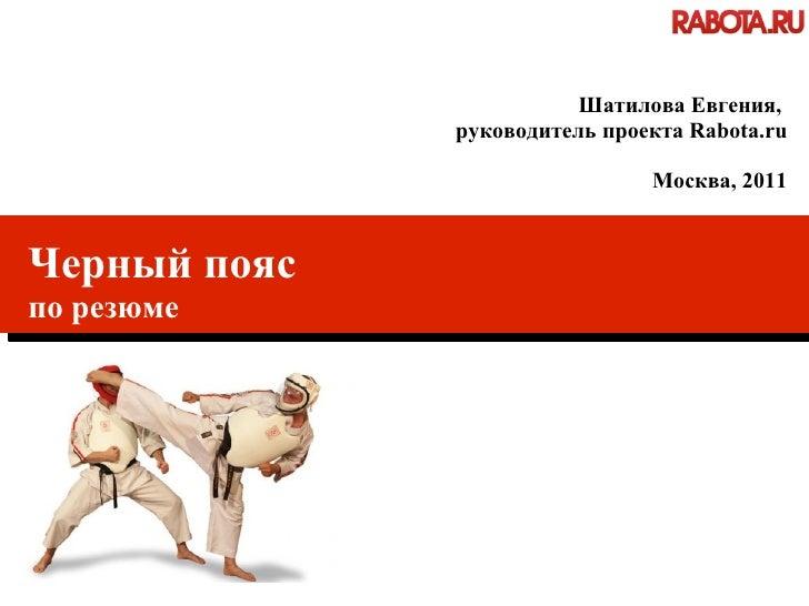 Черный пояс по резюме Шатилова Евгения,  руководитель проекта Rabota.ru Москва, 2011
