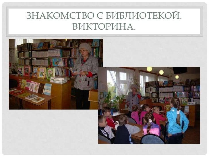 экскурсия в школьную библиотеку Slide 2
