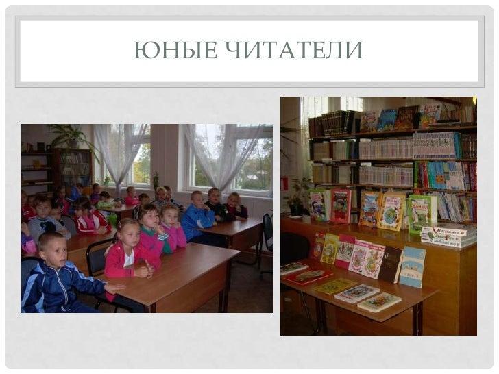 экскурсия знакомство 1 класса в библиотеку