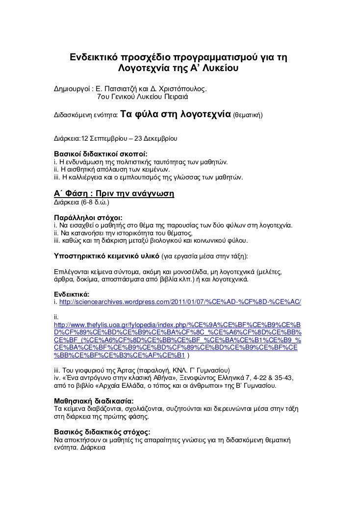 Ενδεικτικό προσχέδιο προγραμματισμού για τη               Λογοτεχνία της Α' ΛυκείουΔημιουργοί : Ε. Πατσιατζή και Δ. Χριστό...