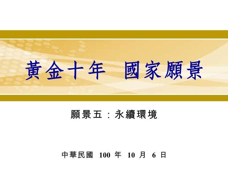 前 願景五:永續環境 中華民國  100  年  10  月  6  日