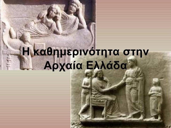 Η καθημερινότητα στην Αρχαία Ελλάδα