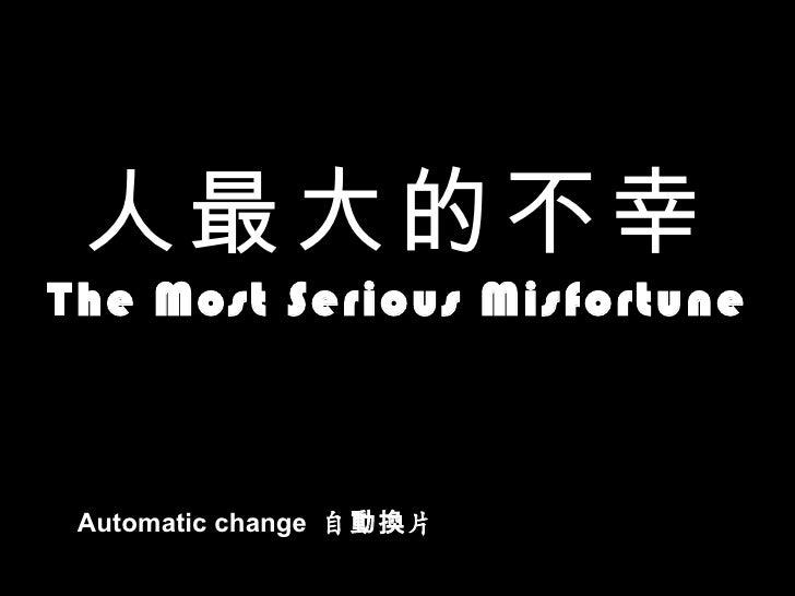 人最大的不幸 The Most Serious Misfortune Automatic change  自動換片