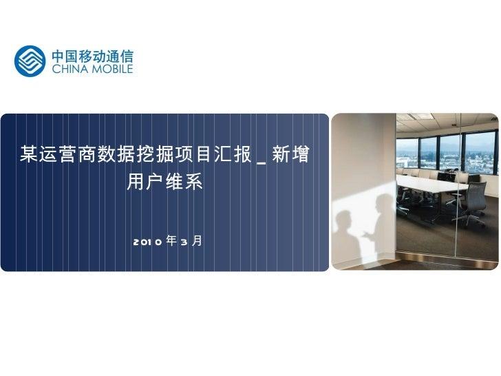 某运营商数据挖掘项目汇报 _ 新增用户维系 2010 年 3 月