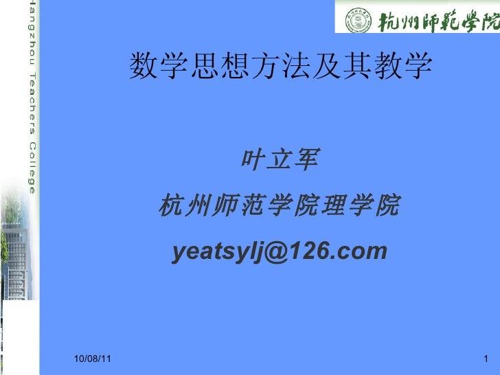 数学思想方法及其教学 叶立军 杭州师范学院理学院 [email_address]