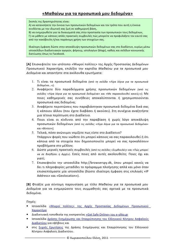 ΑσφάλειαΣτοΔιαδίκτυο-Προσωπικα_Δεδομενα