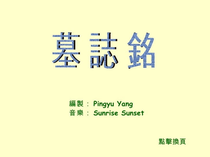 墓誌銘 點擊換頁 編 製 : Pingyu Yang 音樂: Sunrise Sunset