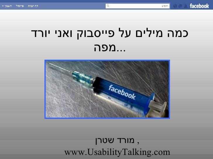 כמה מילים על פייסבוק ואני יורד מפה ... מורד שטרן ,  www.UsabilityTalking.com