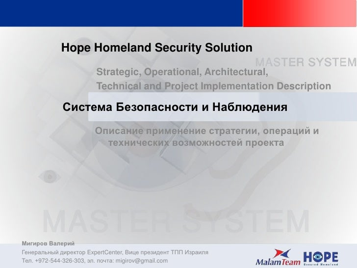 Hope Homeland Security Solution                        Strategic, Operational, Architectural,                        Techn...