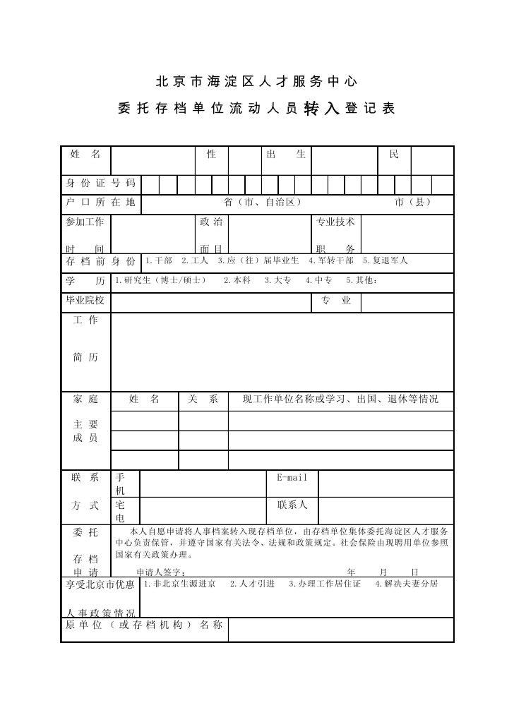 海淀人才档案转入登记表