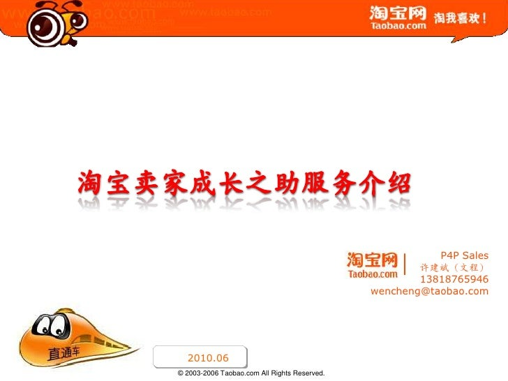 淘宝卖家成长之助服务介绍<br />P4P Sales<br />许建斌(文程)<br />13818765946<br />wencheng@taobao.com<br />2010.06 <br />