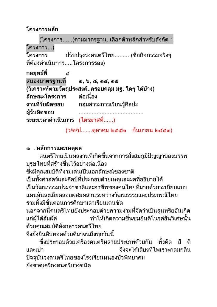 โครงการหลัก(โครงการ......(ตามมาตรฐาน..เลือกตัวหลักสำหรับสังกัด 1 โครงการ...)<br />โครงการปรับปรุงวงดนตรีไทย..........(ชื่อ...