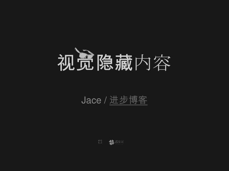 视觉隐藏内容<br />Jace / 进步博客<br />