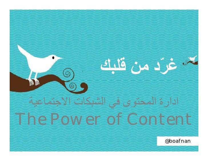 ﻏ ّد ﻣﻦ ﻗﻠﺒﻚ                          ﺮ ادارة اﻟﻤﺤﺘﻮى ﻓﻲ اﻟﺸﺒﻜﺎت اﻻﺟﺘﻤﺎﻋﯿﺔThe Power of Content                  ...