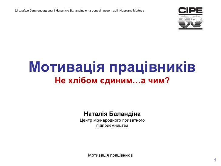 Мотивація працівників Не хлібом єдиним…а чим? Мотивація працівників Ці слайди були опрацьовані Наталією Баландіною на осно...