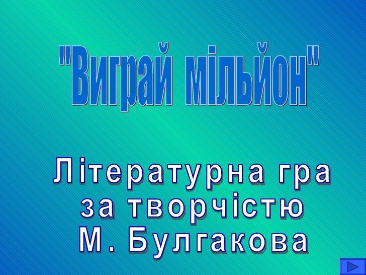 """Літературна гра  за творчістю  М. Булгакова  """"Виграй  мільйон"""""""