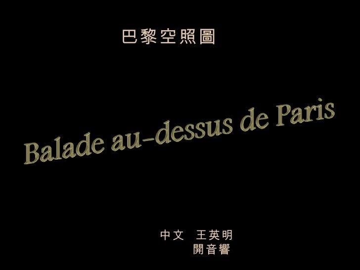 中文  王英明 開音響 巴黎空照圖