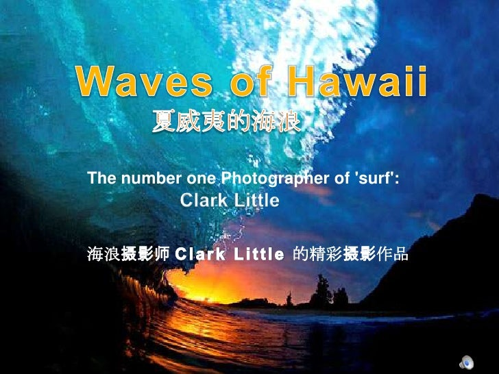 Waves of Hawaii<br />夏威夷的海浪<br />The number one Photographer of 'surf': <br />Clark Little<br />海浪摄影师 Clark Little 的精彩摄影作品...