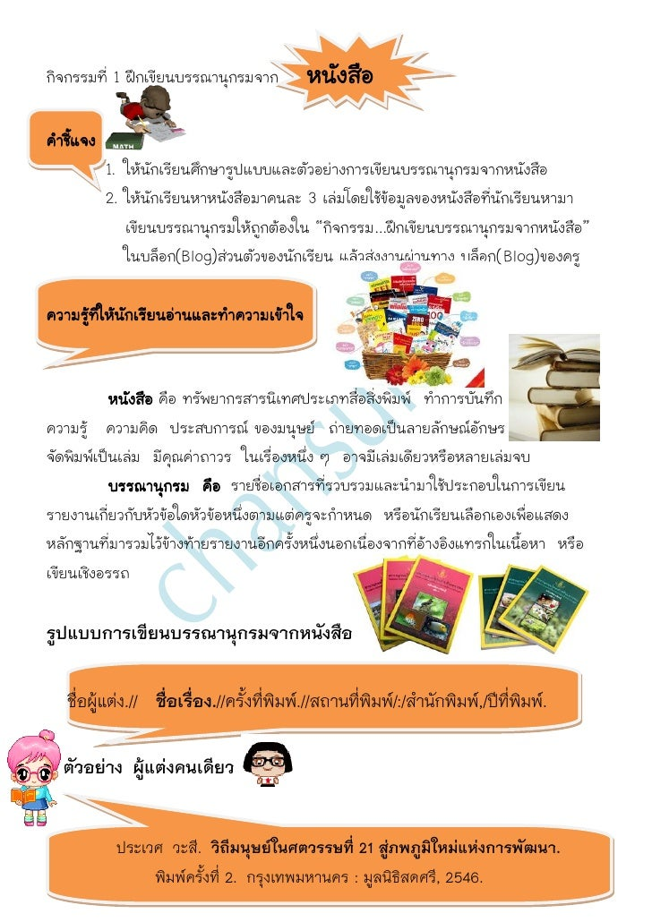 กิจกรรมที่ 1 ฝึกเขียนบรรณานุกรมจาก         หนังสือคาชี้แจง           1. ให้นักเรียนศึกษารูปแบบและตัวอย่างการเขียนบรรณานุกร...