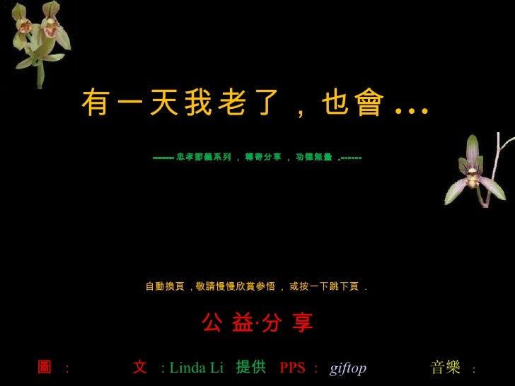 圖  :  文  : Linda Li  提供  PPS  :  giftop     音樂  :  ------ 忠孝節義系列  ,  轉寄分享  ,  功德無量  .------ 公 益‧分 享 自動換頁  , 敬請慢慢欣賞參悟  ,  或...