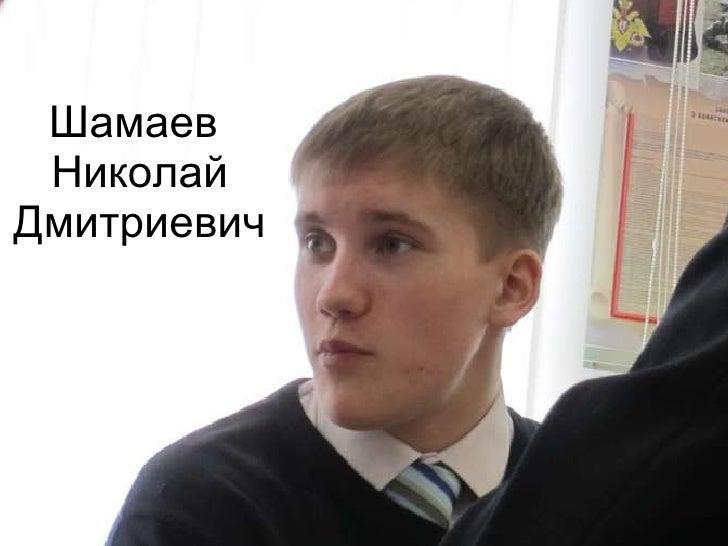 Шамаев  Николай  Дмитриевич