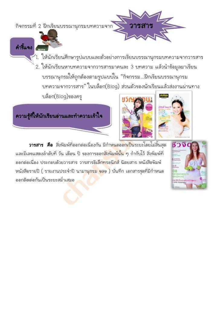กิจกรรมที่ 2 ฝึกเขียนบรรณานุกรมบทความจาก                    วารสารคาชี้แจง           1. ให้นักเรียนศึกษารูปแบบและตัวอย่างก...