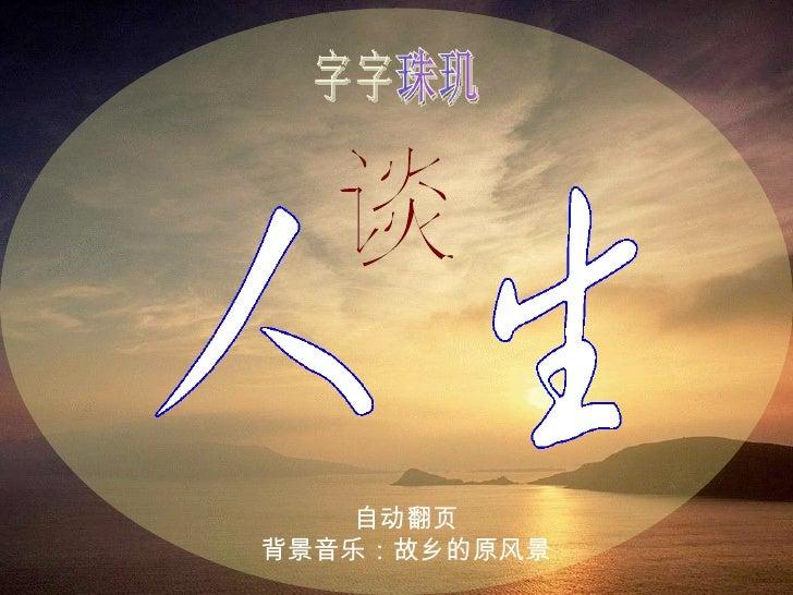 字字珠玑 谈 谈 自动翻页 背景音乐:故乡的原风景