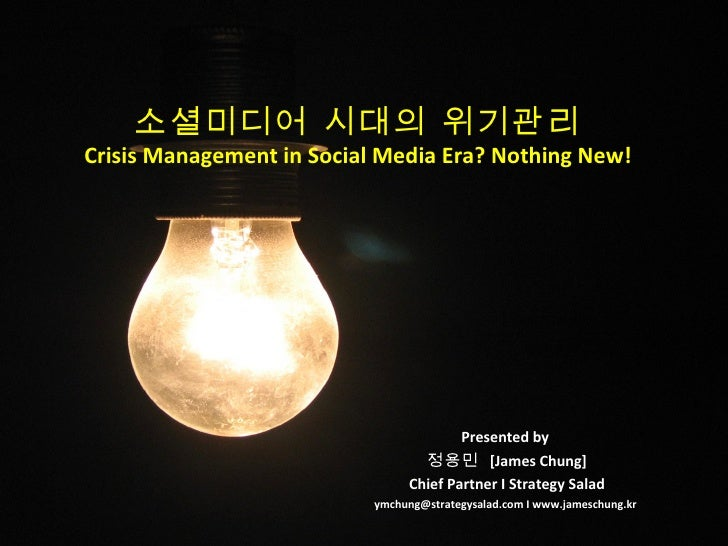 소셜미디어 시대의 위기관리 Crisis Management in Social Media Era? Nothing New! Presented by  정용민  [James Chung] Chief Partner I Strate...
